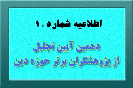 دهمین آیین تجلیل از پژوهشگران برتر حوزه دی