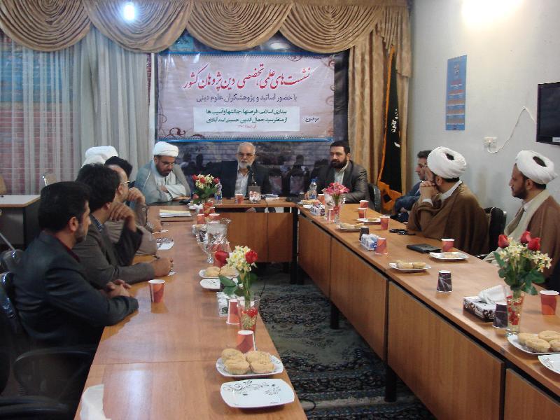 علماء کرام کی سائنسی اجلاس اسلامی بیداری کے موضوع میں مہارت