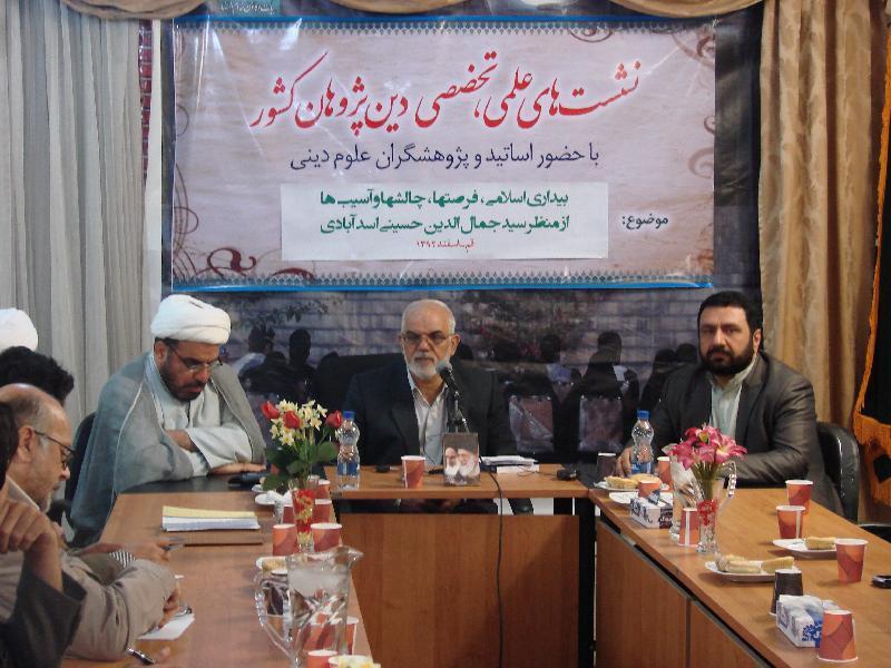 الاجتماع العلمي للعلماء المتخصصين في موضوع الصحوة الإسلامية